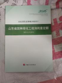 山东省园林绿化工程消耗量定额