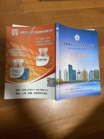 江苏省第十六次儿科学学术会议论文汇编
