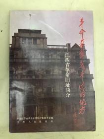 革命前辈战斗过的地方:江西省革命旧址简介
