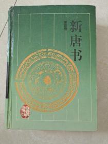 新唐书(4)