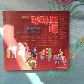 啋咚里啋·上海老弄堂:游戏、童谣、风情录(2)