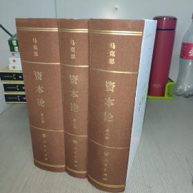 《资本论》纪念版(32开普精装)一.二.三卷合适