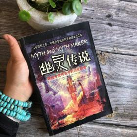 幽灵传说--寻找古老传说中的历史踪迹(百年传世之作,哈佛史学家的世界神秘文化之旅])