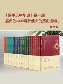 《易中天中华史》先秦到宋元1-20卷
