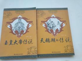 玉皇大帝传说   天鹅湖的传说(两册合售)