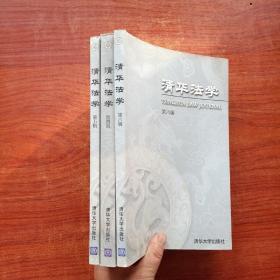 清华法学(第四、五、六辑)3本合售