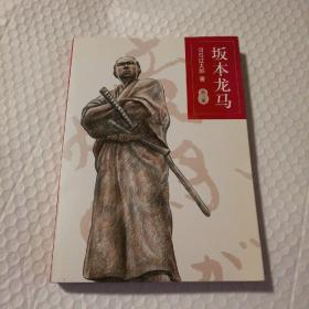 坂本龙马  第三部【书衣有脏有磨损。书籍内页干净无勾画。书衣八五品。书九品。仔细看图】