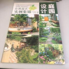 庭园设计:自然园艺实例集锦