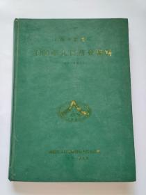 上海市杨浦区1990年人口普查资料 (电子计算机汇总)【馆藏】