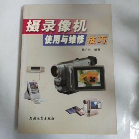 摄录像机使用与维修技巧