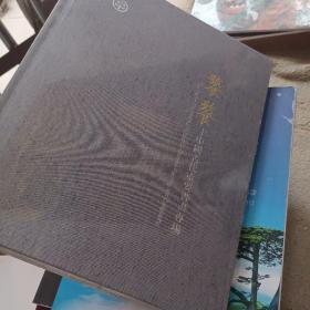 中鸿信饕餮——中国古代重要书画专场