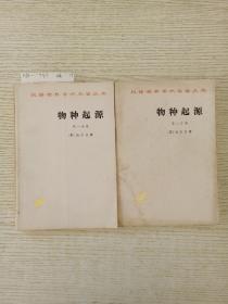 《物种起源》   一  二  两册合售