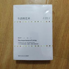 生活的艺术(中英双语珍藏版 全两册)