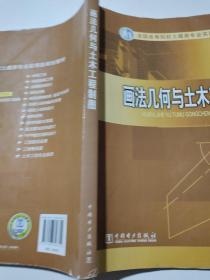 全国高等院校土建类专业实用型规划教材:画法几何与土木工程制图