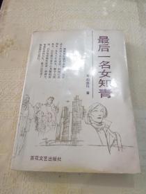 《最后一名女知青》阎连科,附故事梗概一页