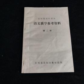 贵州省初中课本语文教学参考资料 第二册