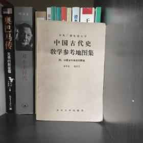 中国古代史教学参考地图册。