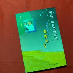 绿色王国的亿万富翁:杂交水稻之父袁隆平传