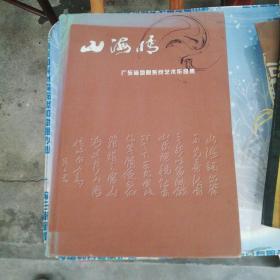山海情 广东省地税系统艺术作品集