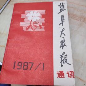 盐阜大众报通讯1987.1
