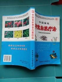 中国家庭生效自然疗法
