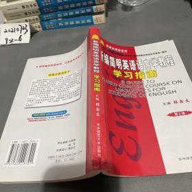 《新编简明英语语言学教程》学习指南