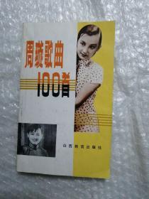 周璇歌曲100首