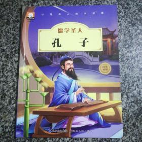 中国名人绘本故事·儒学圣人  孔子