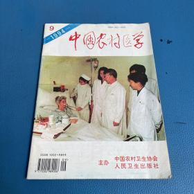 中国农村医学1994年第9期