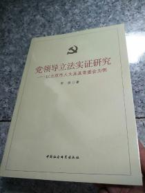 党领导立法实证研究:以北京市人大及其常委会为例   原版全新
