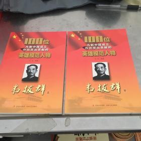 韦拔群 上下册 (100位为新中国成立作出突出贡献的英雄模范人物)