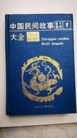 中国民间故事大全精编连环画(1-4)1989年一版一印