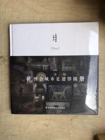世博会城市足迹馆图册(全新未启封)