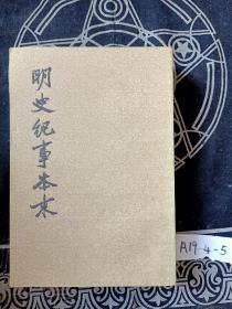 明末纪事本末  第一册 第二册  两册合售