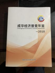 成华经济普查年鉴2018