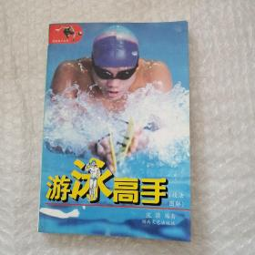 游泳高手:技法图解