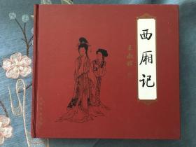 西厢记 24开 精装 名家名作鉴赏系列 连环画出版社 200211 一版一次