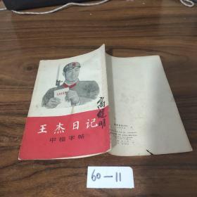 王杰日记(中楷字帖)