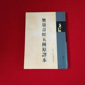 无量诗经五种味译本