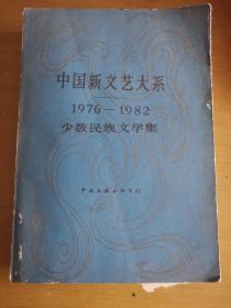中国新文艺大系1976-1982少数民族文学集