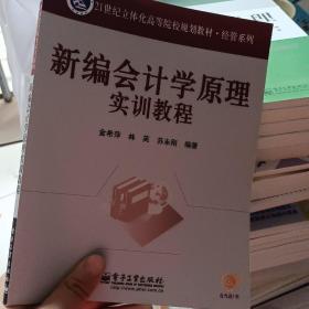 新编会计学原理实训教程