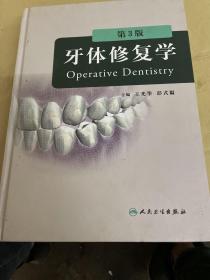 牙体修复学(第3版)