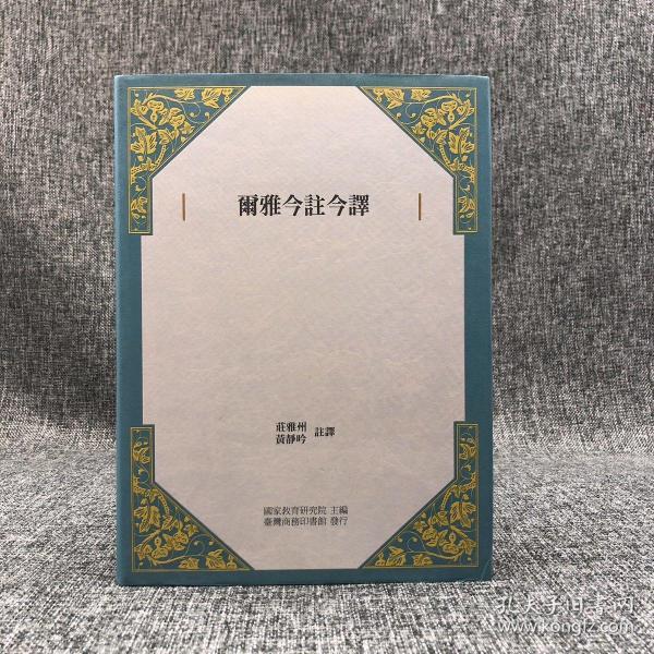 台湾商务版  庄雅州 黄静吟 註譯《爾雅今註今譯》(布面精裝)