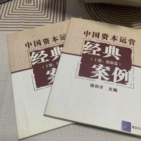 中国资本运营经典案例(上下册)