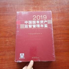 中国国有资产监督管理年鉴2019(塑封未拆)