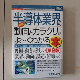(日文原版):最新半导体业界の动向と力ラクリがよ~くわかる本[第2版]