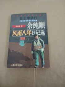 壮士中华行:余纯顺风雨八年日记选