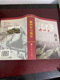 新四军与南京