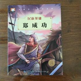 中国名人绘本故事·民族英雄  郑成功