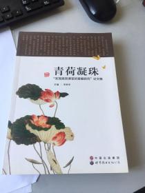 """青荷凝珠——荷塘""""实现高效课堂的策略研究""""论文集"""